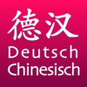 App Icon: KTdict+ C-D (Chinesisch-Deutsches Lexikon mit Lernkartei) 2.9.1