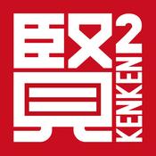 App Icon: SPIEGEL ONLINE KenKen 1.1